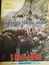 Η Ελλάδα του 20ου αιώνα (1940-1945) -7 ημέρες