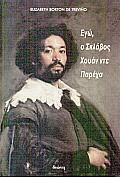 Εγώ, ο σκλάβος Χουάν ντε Παρέχα