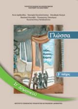 Γλώσσα ΣΤ' Δημοτικού Τεύχος Β 10-0158