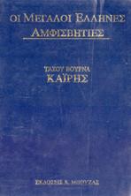 Οι μεγαλοι ελληνες αμφισβητιες καιρης