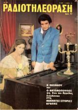 Περιοδικό Ραδιοτηλεόραση τεύχος 351