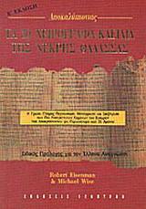 Τα 50 χειρόγραφα - κλειδιά της Νεκρής Θάλασσας