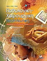 Παθολογική-χειρουργική νοσηλευτική