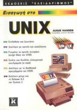 Εισαγωγή στο Unix