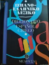 Diccionario espanol griego