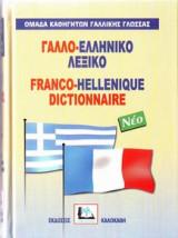 Γαλλο-ελληνικό λεξικό