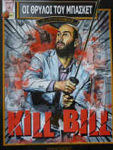 Kill Bill (Οι θρύλοι του μπάσκετ #1)