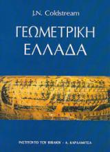 Γεωμετρική Ελλάδα
