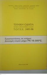Τεχνική Οδηγία Τεχνικού Επιμελητηρίου Ελλάδος  2481/86