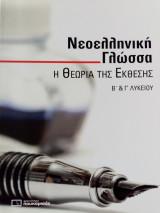 Νεοελληνική Γλώσσα, Η θεωρία της Έκθεσης. Β - Γ Λυκείου