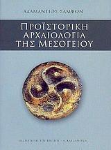 Προϊστορική αρχαιολογία της Μεσογείου