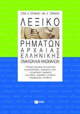 Λεξικο Ρηματων Αρχαιας Ελληνικης Ομαλων και Ανωμαλων