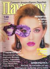 Περιοδικό Πάνθεον τεύχος 796