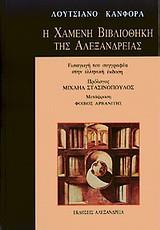 Η χαμένη βιβλιοθήκη της Αλεξάνδρειας