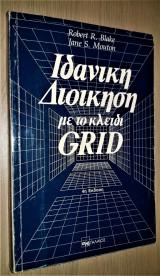 Ιδανική Διοίκηση με το κλειδί Grid