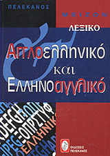 Μείζον αγγλοελληνικό και ελληνοαγγλικό λεξικό