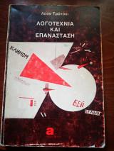 Λογοτεχνία και επανάσταση