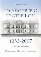 Το Υπουργείο Εξωτερικών 1833-2007