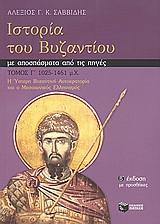 Ιστορία του Βυζαντίου με αποσπάσματα από τις πηγές