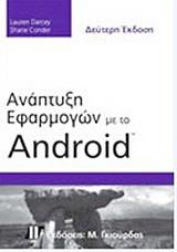 Ανάπτυξη εφαρμογών με το Android