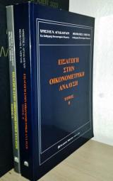 Εισαγωγή στην Οικονομετρική Ανάλυση (2Τομο)