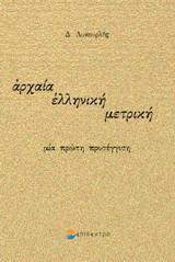 Αρχαία ελληνική μετρική