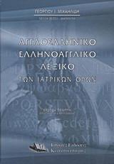 Αγγλοελληνικό, ελληνοαγγλικό λεξικό των ιατρικών όρων