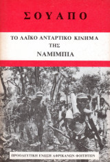 Σουάπο, Το λαϊκό αντάρτικο κίνημα της Ναμίμπια