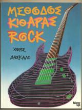 Μέθοδος Κιθάρας Rock - Χωρίς Δάσκαλο