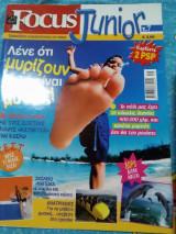 Περιοδικό focus junior τεύχος 7