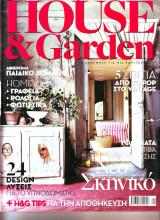House & Garden - 2008