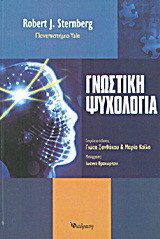 Γνωστική ψυχολογία