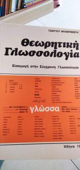 Θεωρητική Γλωσσολογία