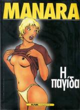 Manara η παγιδα (μεγαλο σχημα)