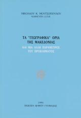Τα γεωγραφικά όρια της Μακεδονίας