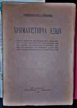 Χρηματιστήρια Αξιών [1929]