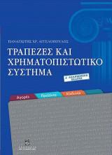 Τράπεζες και Χρηματοπιστωτικό Σύστημα (Δ΄ανανεωμένη έκδοση)