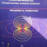 Εφαρμοσμένος Ηλεκτρομαγνητισμός - Συνοπτική Θεωρία Και Υποδειγματικά Λυμένες Ασκήσεις