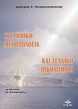 Συστημική τεχνολογία και τεχνική οικονομική