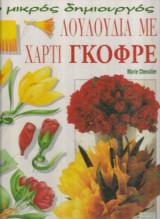 Ο Μικρός Δημιουργός - Λουλούδια με Χαρτί Γκοφρέ