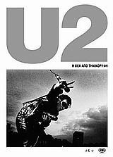 U2: Η θέα από την κορυφή