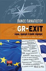 GR-EXIT: Ευρώ, δραχμή ή διπλό νόμισμα;