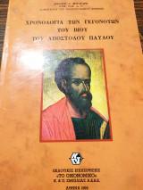 Χρονολόγια των γεγονότων του βίου του Αποστόλου Παύλου