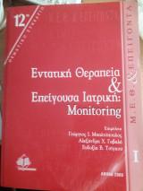 Εντατική θεραπεία και επείγουσα ιατρική: Monitoring