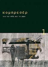 ΚΟΜΠΡΕΣΕΡ, ΤΕΥΧΟΣ 1, ΓΕΝΑΡΗΣ 2011