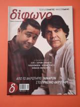 Δίφωνο Τεύχος 107 Αύγουστος 2004