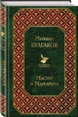 Мастер и Маргарита (Ο Μαιτρ και η Μαργαρίτα)