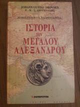 Ιστορία του Μεγάλου Αλεξάνδρου, τόμος Β'