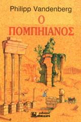 Ο Πομπηιανός