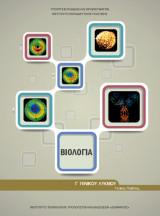 Βιολογία Γ' Γενικού Λυκείου